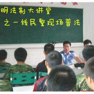 广州育明青少年法制教育课程