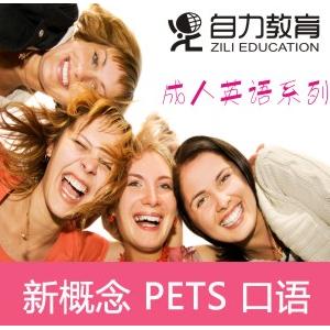 自力教育英语音标精讲培训班