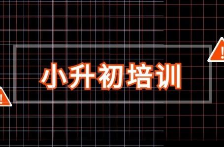 郑州小升初培训