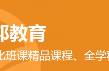 北京初中化学提分辅导课程