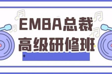 """""""武汉EMBA总裁高级研修班"""""""