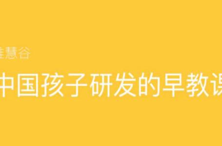 """""""上海3-6岁稚慧谷幼儿早期教育课程"""""""