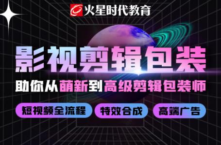 """""""北京学影视后期、PR视频剪辑、AE动效,C4D建模到火星时代"""""""